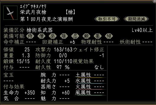 栄武月夜槍