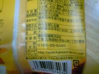 fujiwaraseimen03.jpg