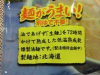 fujiwaraseimen05.jpg