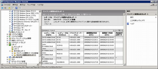 sccm エージェント