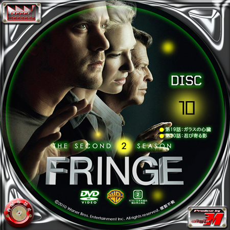 FRINGE-S2-L10B