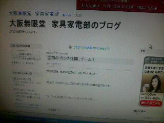 大阪無限堂 家具家電部のブログ