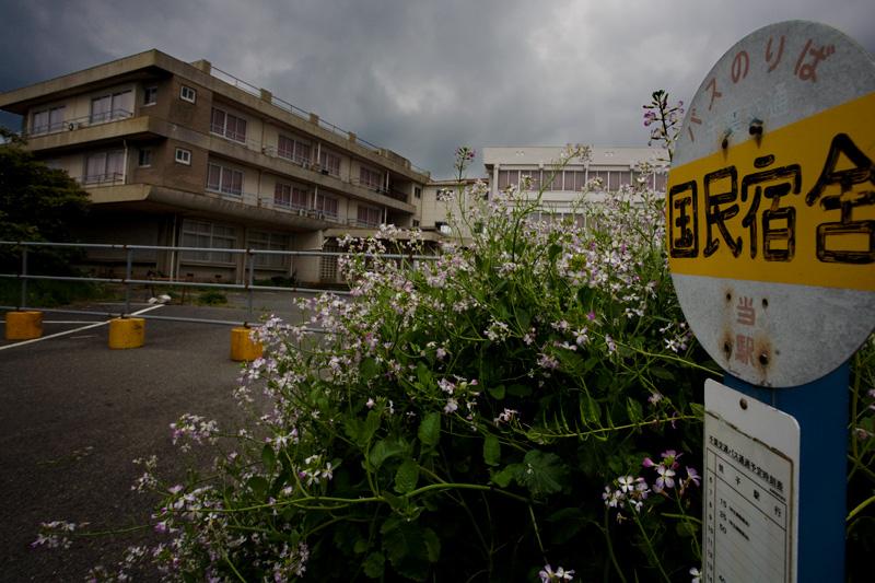 銚子国民宿舎