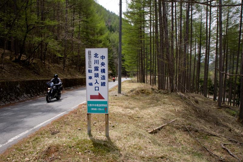 北川露頭入り口