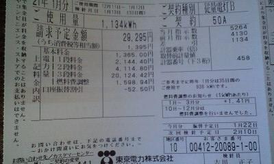 090113電気代明細