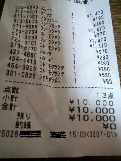 090307一万円ぴったりレシート-0001