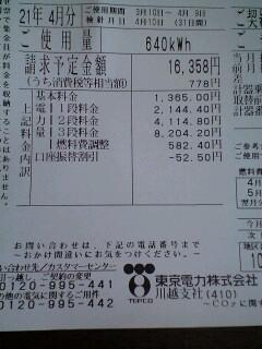 090410電気明細