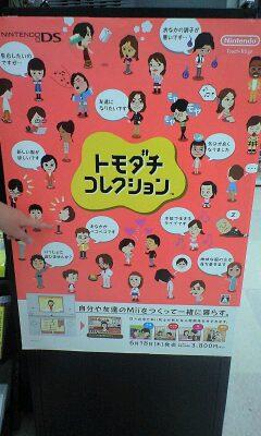 090613トモダチコレクションポスター