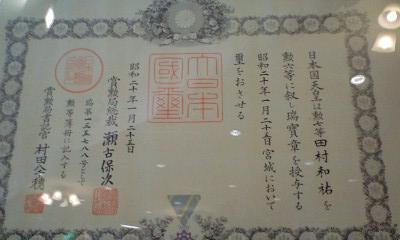 090624おじいちゃんの賞状