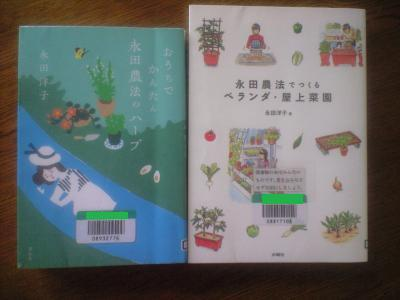永田農法の本