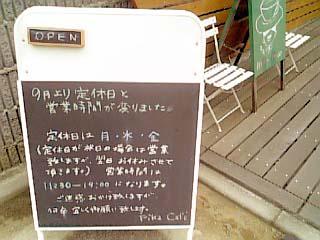 Fika Cafe 看板