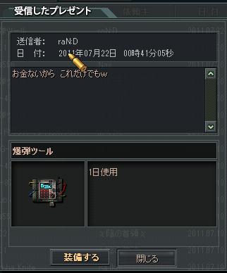 2011-07-22 01-01-44
