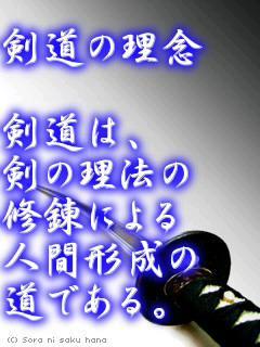 剣道の理念D1010102