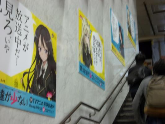 はがないポスター6