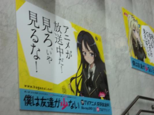 はがないポスター7