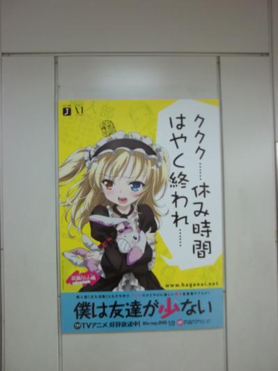 はがないポスター4