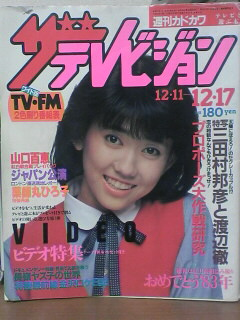 ♪ザ・テレビジョ~ン
