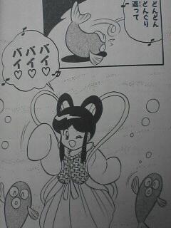 乙姫ちゃん