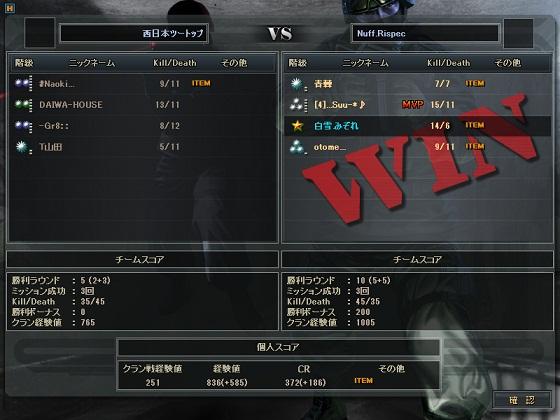 クラン戦3
