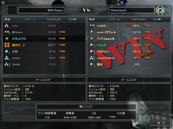 クラン戦5