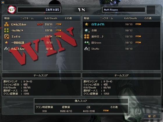海軍本部様ッッ!!