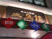CHINA7.jpg
