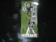 直江兼続<span style=