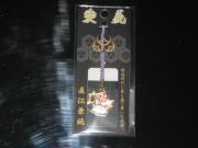 直江兼続プレート根付 350円
