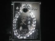 直江兼続水晶ブレスレット1200円