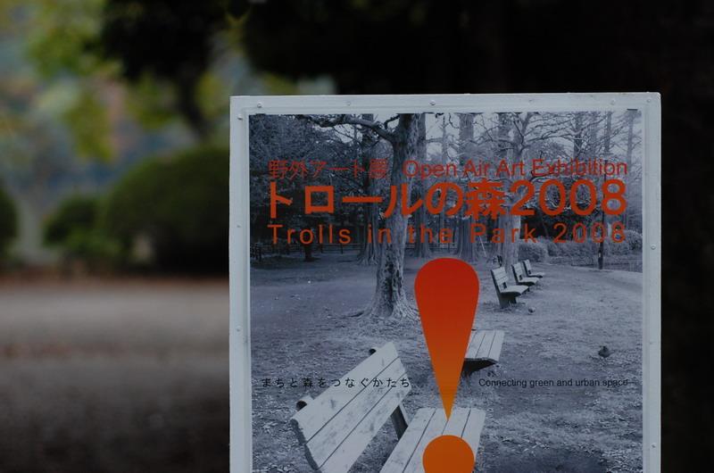 トロールの森5