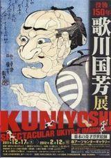 Kuniyoshiチラシ_1