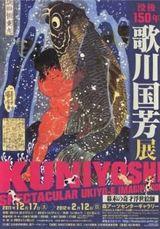 Kuniyoshiチラシ_2