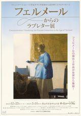 Vermeerチラシ_1