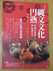 縄文展ポスター