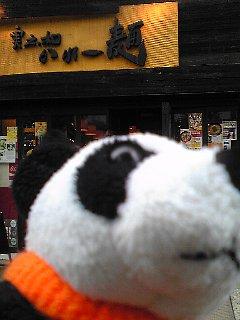 三乃和の店の前で