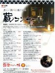 蔵コンサート チラシ