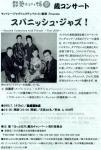 蔵コンサート スパニッシュ・ジャズ・コンサート チラシ(表)