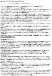 蔵コンサート スパニッシュ・ジャズ・コンサート チラシ(裏)