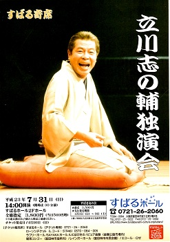 sinosuke.jpg