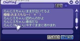 らんじえちゃん3