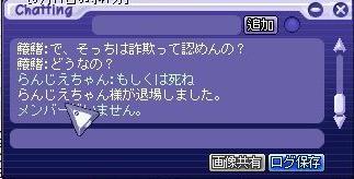 らんじえちゃん4