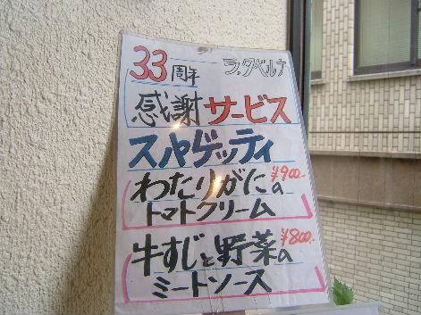 2010_0814画像0005