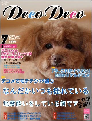 タフティ雑誌