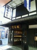 鳩居堂本店
