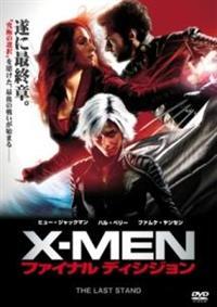 X-MEN ファイナルディシジョン 表紙