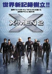 X-MEN2 表紙