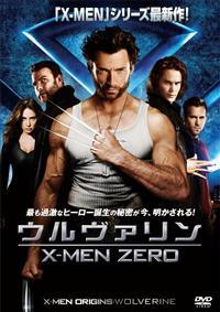 ウルヴァリン X-MEN ZERO 表紙