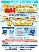 宇都宮の高層賃貸マンション:NARABU壱番館 光インターネット ご案内