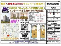 宇都宮の高層賃貸マンション:NARABU壱番館 55キャンペーン ご案内