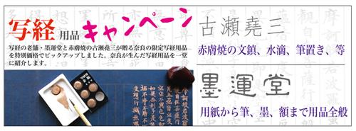 写経キャンペーン_1